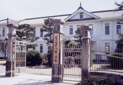 近江八幡市立八幡小学校
