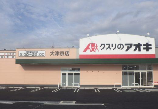 クスリのアオキ 大津京店